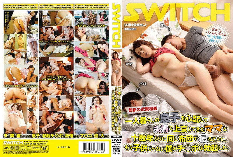 SW-168夫妻一起来东京的妈妈时隔十几年