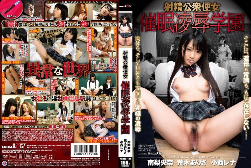 SDMT-889射精公众便女催眠凌辱学园