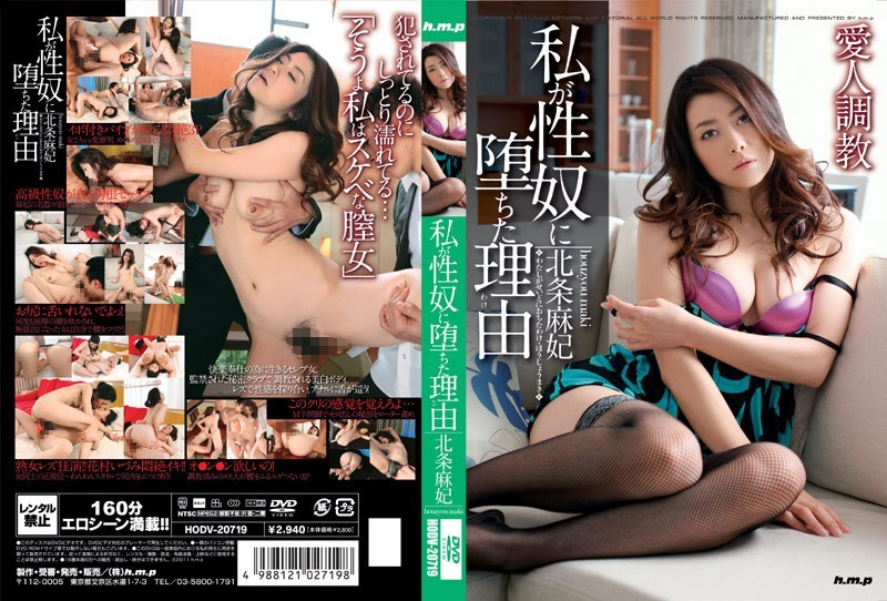 HV-20719我堕入性奴的理由北条麻妃