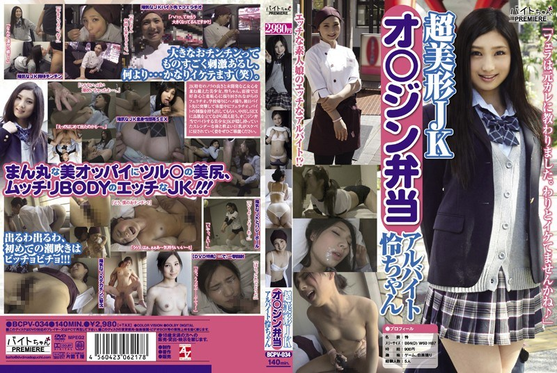 BCPV-034超美形便当打工妹