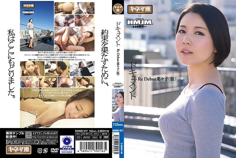 KNMD-017离开赛程后