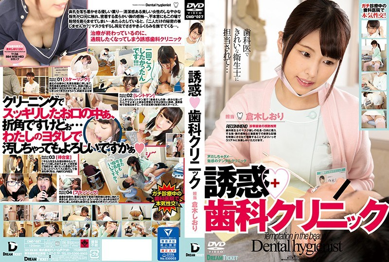 CMD-027牙科诊所